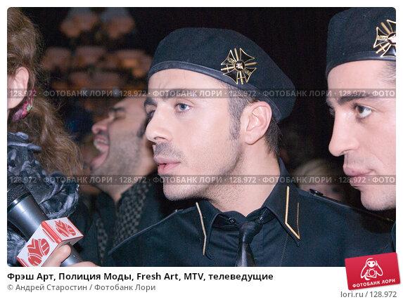 Фрэш Арт, Полиция Моды, Fresh Art, MTV, телеведущие, фото № 128972, снято 24 ноября 2007 г. (c) Андрей Старостин / Фотобанк Лори