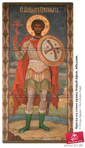 Фреска на стене храма.Новый Афон, Абхазия., фото № 121356, снято 9 августа 2007 г. (c) Игорь Дашко / Фотобанк Лори