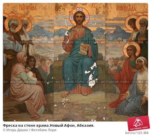 Фреска на стене храма.Новый Афон, Абхазия., фото № 121364, снято 9 августа 2007 г. (c) Игорь Дашко / Фотобанк Лори