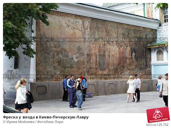 Фреска у  входа в Киево-Печерскую Лавру, эксклюзивное фото № 25732, снято 1 июня 2006 г. (c) Ирина Мойсеева / Фотобанк Лори