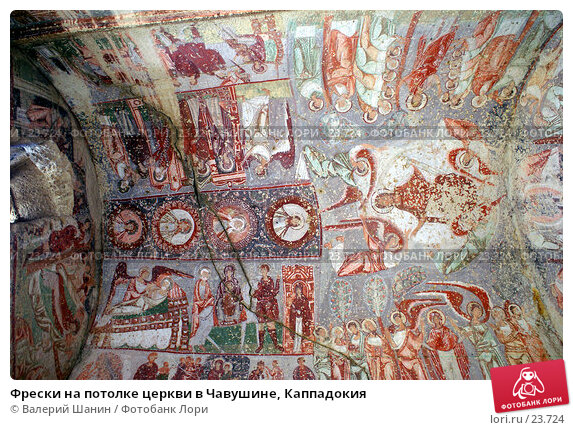 Фрески на потолке церкви в Чавушине, Каппадокия, фото № 23724, снято 11 ноября 2006 г. (c) Валерий Шанин / Фотобанк Лори