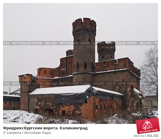 Фридрихсбургские ворота. Калининград, фото № 304292, снято 1 января 2008 г. (c) Liseykina / Фотобанк Лори