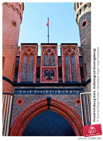 Купить «Friedrichsburg Gate. Kaliningrad (Koenigsberg)», фото № 19886208, снято 23 февраля 2019 г. (c) easy Fotostock / Фотобанк Лори