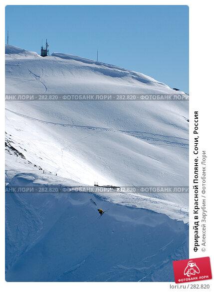 Фрирайд в Красной Поляне. Сочи, Россия, фото № 282820, снято 14 февраля 2007 г. (c) Алексей Зарубин / Фотобанк Лори