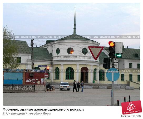 Купить «Фролово, здание железнодорожного вокзала», фото № 39908, снято 4 мая 2006 г. (c) A Челмодеев / Фотобанк Лори