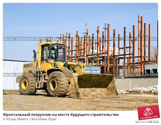 Фронтальный погрузчик на месте будущего строительства, фото № 248324, снято 24 июля 2017 г. (c) Игорь Момот / Фотобанк Лори