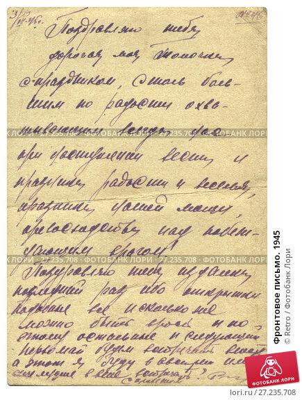 Купить «Фронтовое письмо. 1945», фото № 27235708, снято 3 февраля 1945 г. (c) Retro / Фотобанк Лори