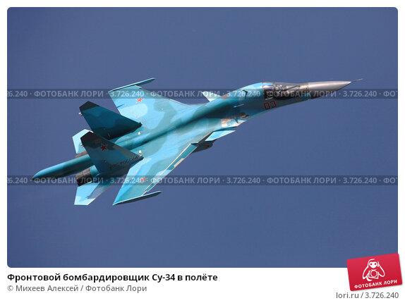 Купить «Фронтовой бомбардировщик Су-34 в полёте», фото № 3726240, снято 6 августа 2012 г. (c) Михеев Алексей / Фотобанк Лори