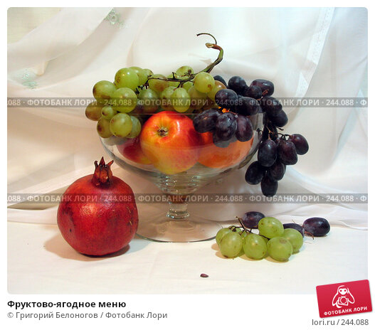 Купить «Фруктово-ягодное меню», фото № 244088, снято 5 января 2007 г. (c) Григорий Белоногов / Фотобанк Лори