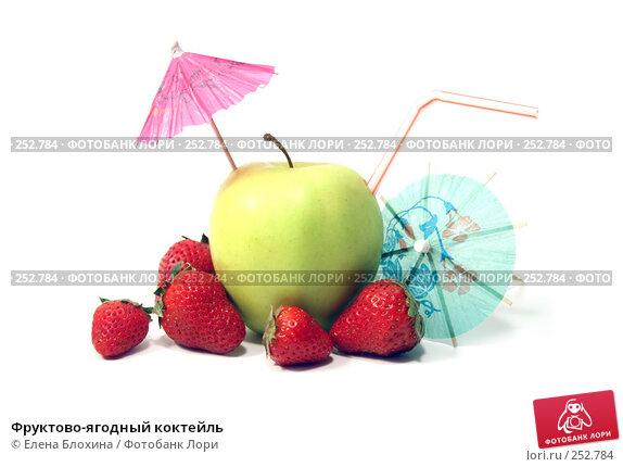 Фруктово-ягодный коктейль, фото № 252784, снято 15 апреля 2008 г. (c) Елена Блохина / Фотобанк Лори