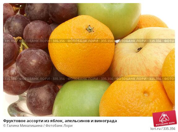 Фруктовое ассорти из яблок, апельсинов и винограда, фото № 335356, снято 11 декабря 2005 г. (c) Галина Михалишина / Фотобанк Лори