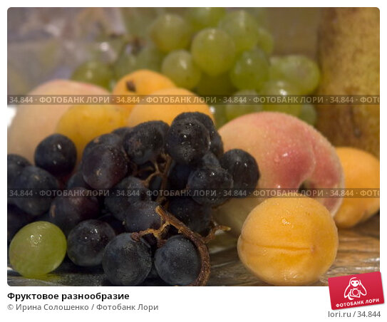 Фруктовое разнообразие, фото № 34844, снято 31 мая 2006 г. (c) Ирина Солошенко / Фотобанк Лори