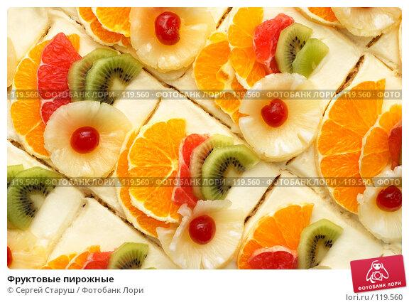 Купить «Фруктовые пирожные», фото № 119560, снято 5 января 2007 г. (c) Сергей Старуш / Фотобанк Лори