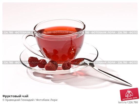 Фруктовый чай, фото № 226780, снято 18 сентября 2005 г. (c) Кравецкий Геннадий / Фотобанк Лори