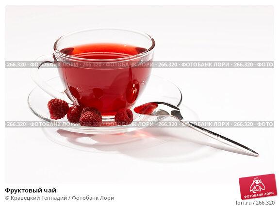 Фруктовый чай, фото № 266320, снято 18 сентября 2005 г. (c) Кравецкий Геннадий / Фотобанк Лори