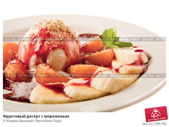 Фруктовый десерт с мороженым, фото № 329752, снято 23 апреля 2008 г. (c) Коваль Василий / Фотобанк Лори