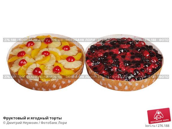 Фруктовый и ягодный торты, эксклюзивное фото № 276188, снято 5 мая 2008 г. (c) Дмитрий Неумоин / Фотобанк Лори
