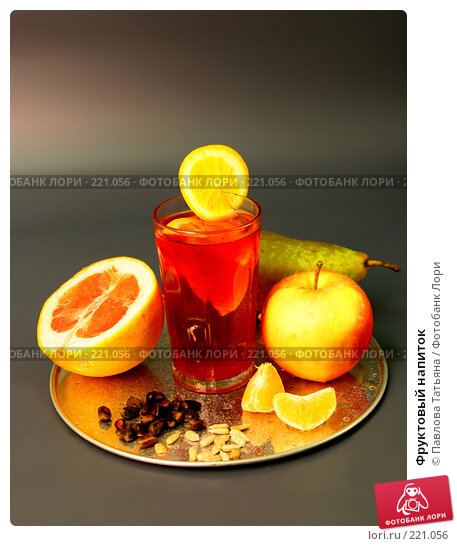 Купить «Фруктовый напиток», фото № 221056, снято 9 марта 2008 г. (c) Павлова Татьяна / Фотобанк Лори