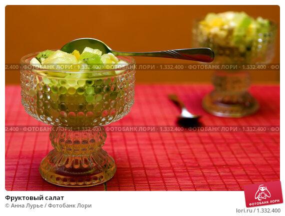 Купить «Фруктовый салат», фото № 1332400, снято 30 сентября 2009 г. (c) Анна Лурье / Фотобанк Лори