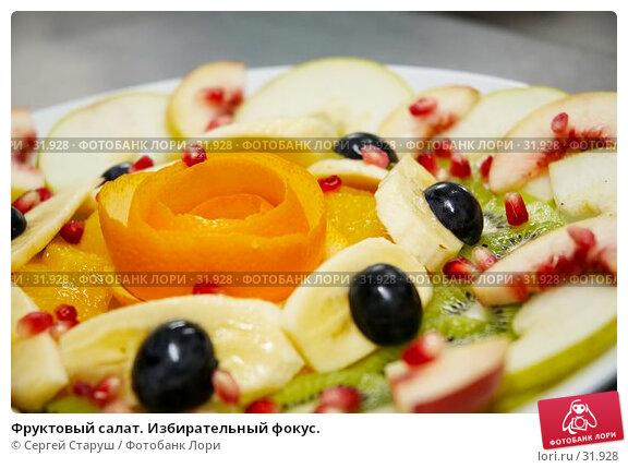 Фруктовый салат. Избирательный фокус., фото № 31928, снято 29 сентября 2006 г. (c) Сергей Старуш / Фотобанк Лори