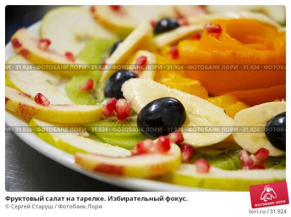 Купить «Фруктовый салат на тарелке. Избирательный фокус.», фото № 31924, снято 29 сентября 2006 г. (c) Сергей Старуш / Фотобанк Лори