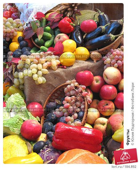 Фрукты, фото № 184892, снято 24 сентября 2006 г. (c) Юлия Селезнева / Фотобанк Лори