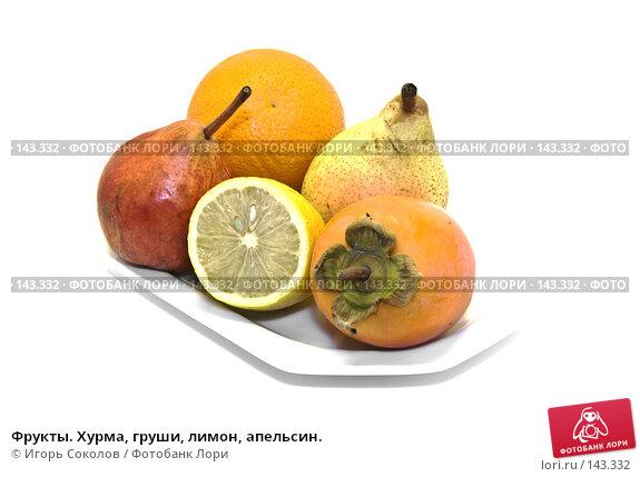 Купить «Фрукты. Хурма, груши, лимон, апельсин.», фото № 143332, снято 23 апреля 2018 г. (c) Игорь Соколов / Фотобанк Лори