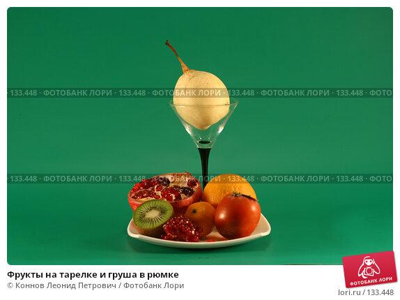 Фрукты на тарелке и груша в рюмке, фото № 133448, снято 1 декабря 2007 г. (c) Коннов Леонид Петрович / Фотобанк Лори