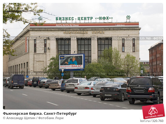 Фьючерсная биржа. Санкт-Петербург, эксклюзивное фото № 320760, снято 21 мая 2008 г. (c) Александр Щепин / Фотобанк Лори