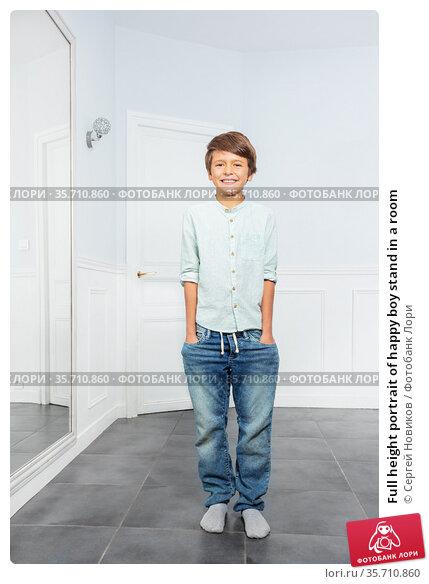Full height portrait of happy boy stand in a room. Стоковое фото, фотограф Сергей Новиков / Фотобанк Лори