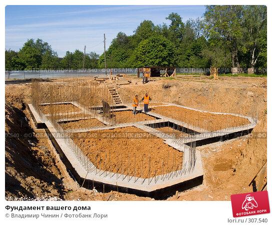 Купить «Фундамент вашего дома», эксклюзивное фото № 307540, снято 2 июня 2008 г. (c) Владимир Чинин / Фотобанк Лори