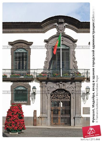 Фуншал, Мадейра, вход в здание городской администрации (Câmara Municipal), фото № 211444, снято 1 января 2008 г. (c) Tamara Kulikova / Фотобанк Лори