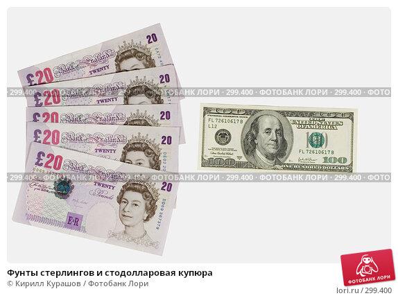 Фунты стерлингов и стодолларовая купюра, фото № 299400, снято 19 апреля 2008 г. (c) Кирилл Курашов / Фотобанк Лори
