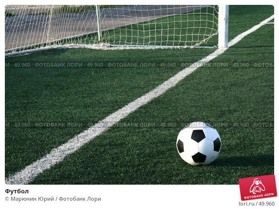 Футбол, фото № 49960, снято 19 мая 2007 г. (c) Марюнин Юрий / Фотобанк Лори