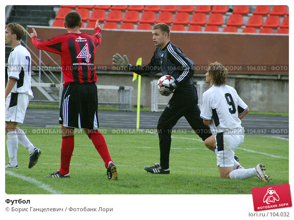 Футбол, фото № 104032, снято 23 февраля 2017 г. (c) Борис Ганцелевич / Фотобанк Лори