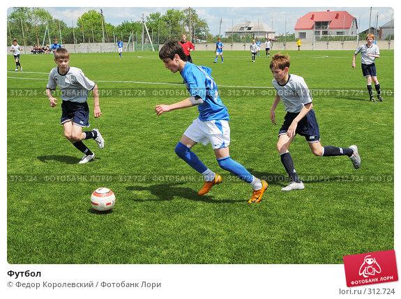 Футбол, фото № 312724, снято 3 июня 2008 г. (c) Федор Королевский / Фотобанк Лори