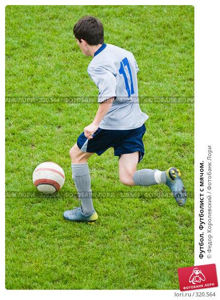 Купить «Футбол. Футболист с мячом.», фото № 320564, снято 12 июня 2008 г. (c) Федор Королевский / Фотобанк Лори