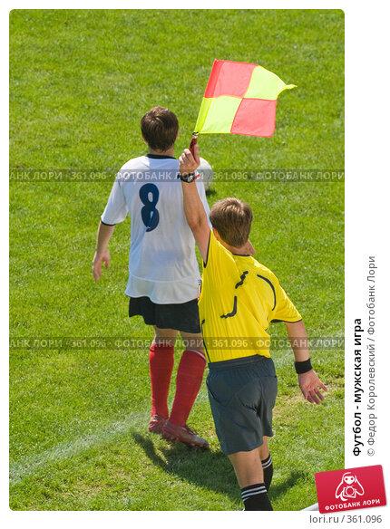 Купить «Футбол - мужская игра», фото № 361096, снято 8 июля 2008 г. (c) Федор Королевский / Фотобанк Лори