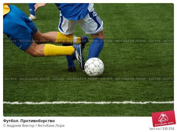 Футбол. Противоборство, фото № 335516, снято 29 июля 2006 г. (c) Андреев Виктор / Фотобанк Лори