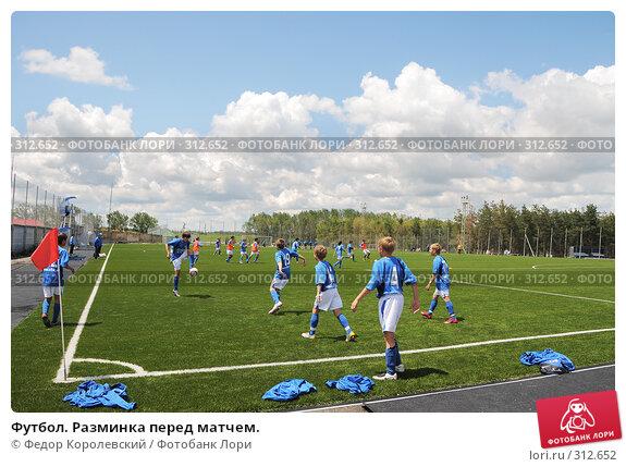 Купить «Футбол. Разминка перед матчем.», фото № 312652, снято 3 июня 2008 г. (c) Федор Королевский / Фотобанк Лори