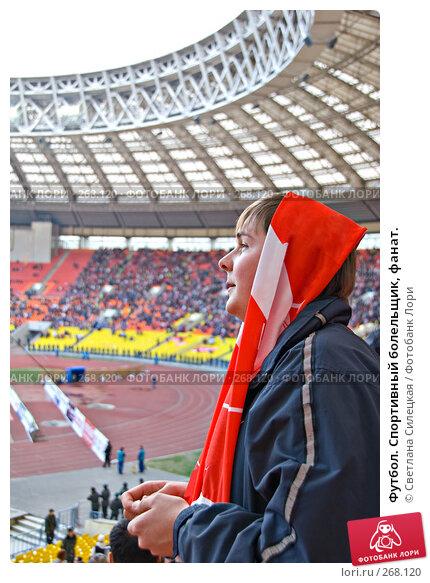 Футбол. Спортивный болельщик, фанат., фото № 268120, снято 7 апреля 2008 г. (c) Светлана Силецкая / Фотобанк Лори
