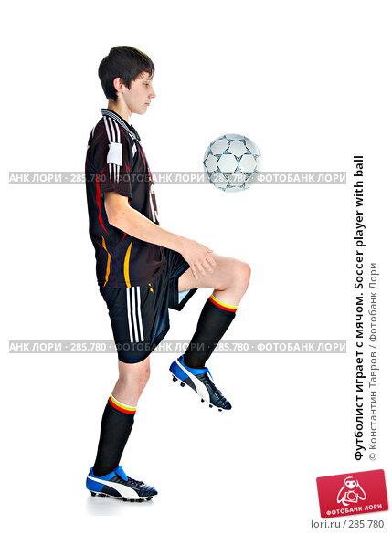 Футболист играет с мячом. Soccer player with ball, фото № 285780, снято 5 декабря 2007 г. (c) Константин Тавров / Фотобанк Лори