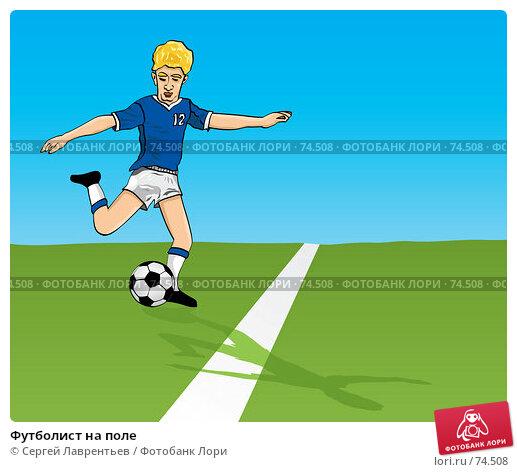 Футболист на поле, иллюстрация № 74508 (c) Сергей Лаврентьев / Фотобанк Лори
