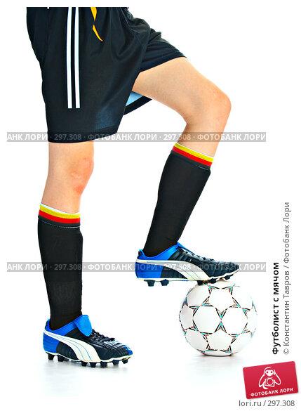 Футболист с мячом, фото № 297308, снято 5 декабря 2007 г. (c) Константин Тавров / Фотобанк Лори