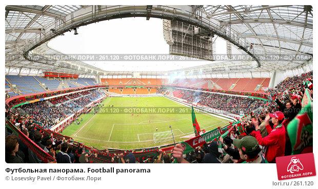 Футбольная панорама. Football panorama, фото № 261120, снято 22 июля 2017 г. (c) Losevsky Pavel / Фотобанк Лори