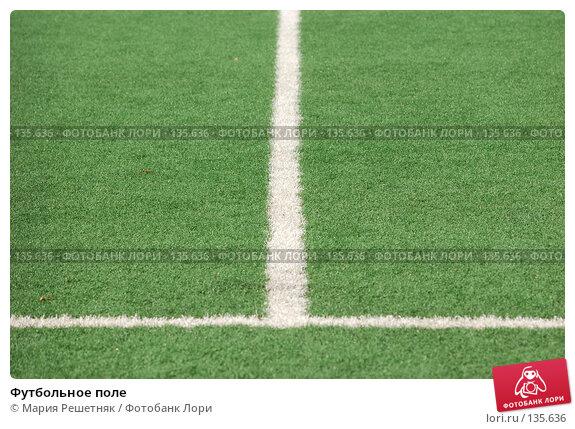 Футбольное поле, фото № 135636, снято 23 сентября 2007 г. (c) Мария Решетняк / Фотобанк Лори