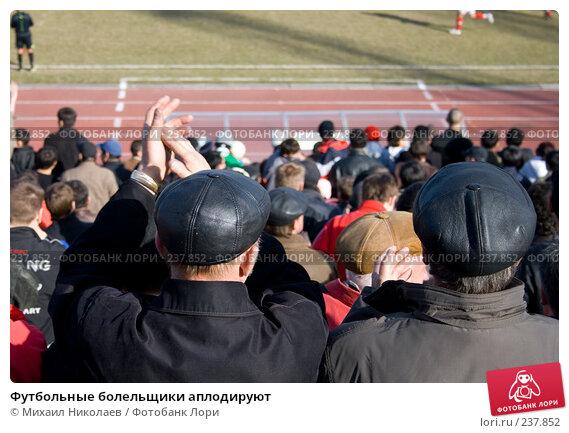 Футбольные болельщики аплодируют, фото № 237852, снято 30 марта 2008 г. (c) Михаил Николаев / Фотобанк Лори