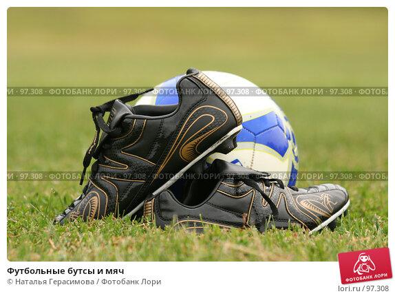 Футбольные бутсы и мяч, фото № 97308, снято 21 августа 2007 г. (c) Наталья Герасимова / Фотобанк Лори