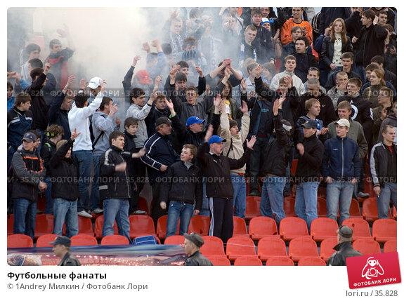 Футбольные фанаты, фото № 35828, снято 25 апреля 2007 г. (c) 1Andrey Милкин / Фотобанк Лори