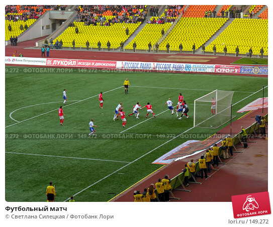 Футбольный матч, фото № 149272, снято 18 апреля 2007 г. (c) Светлана Силецкая / Фотобанк Лори